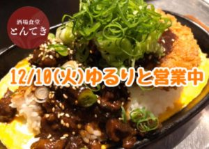 12/10(火)ゆるりと営業中