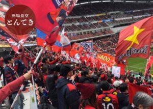 久しぶりのトヨタスタジアム。