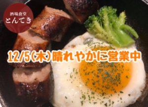 今夜12/5(木)晴れやかに営業中