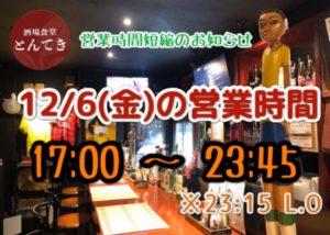 今夜12/6(金)の営業時間は「17時OPEN~23時45分CLOSE」