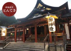岐阜県のパワースポット。