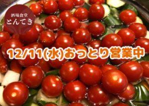 12/11(水)おっとり営業中