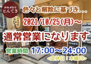 2021/10/25(月)~営業時間のお知らせ